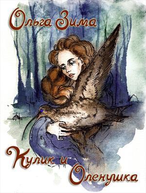 Кулик и Оленушка