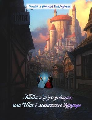 Книга о двух девицах, или Шаг в магическое будущее