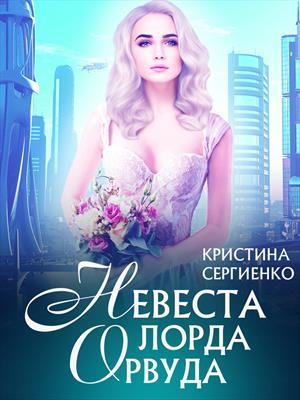 Невеста лорда Орвуда