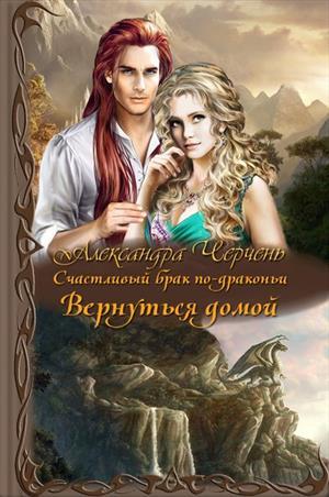 Счастливый брак по драконьи-4. Вернуться домой