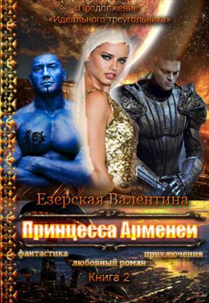 Принцесса Арменеи_Идеальный треугольник-2_Вторая_книга