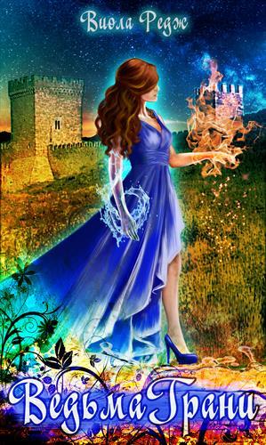 Ведьма Грани