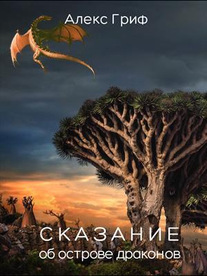 Сказание об острове драконов