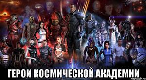Герои Космической Академии