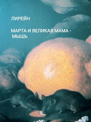 Марта и великая Мама-мышь