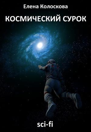 Космический сурок