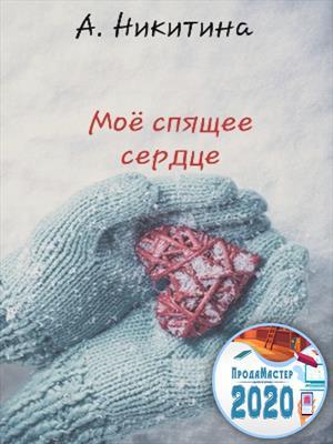 Моё спящее сердце_черновик