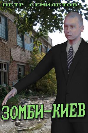 Зомби-Киев
