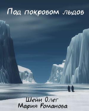 Под покровом льдов