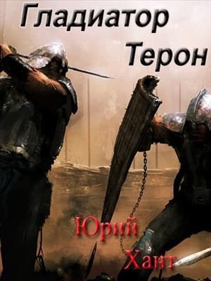 Гладиатор Терон