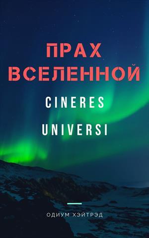 Cineres Universi Прах Вселенной