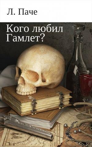 Кого любил Гамлет?