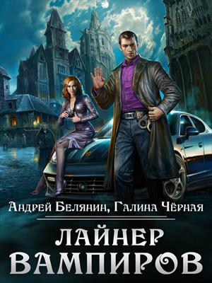Андрей Белянин, Галина Чёрная Лайнер вампиров