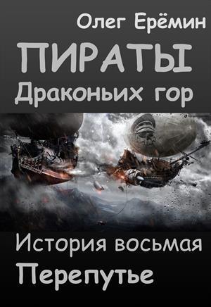 Пираты Драконьих гор. История восьмая. Перепутье