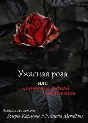 Ужасная роза