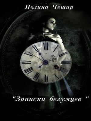 """""""Записки безумцев"""""""