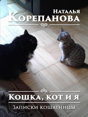 Кошка, кот и я. Записки кошатницы