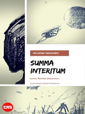 Summa Interitum: Забытые миры