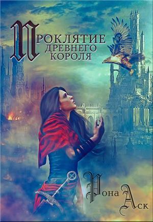 Проклятие Древнего Короля. Книга 2