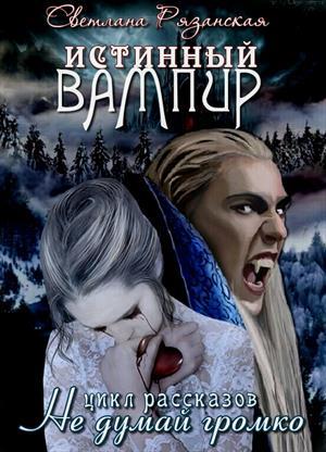 """Истинный вампир (цикл рассказов """"Не думай громко"""")"""