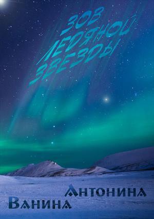 Зов Ледяной звезды