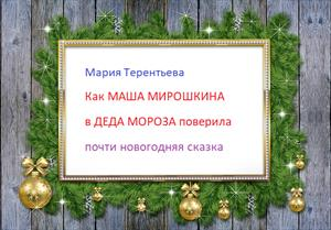 Как Маша Мирошкина в деда Мороза поверила