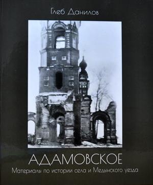 Глеб Данилов  Адамовское. Материалы по истории села и Медынского уезда