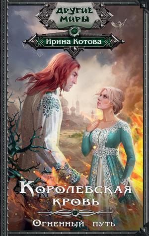 Королевская кровь-7. Огненный путь