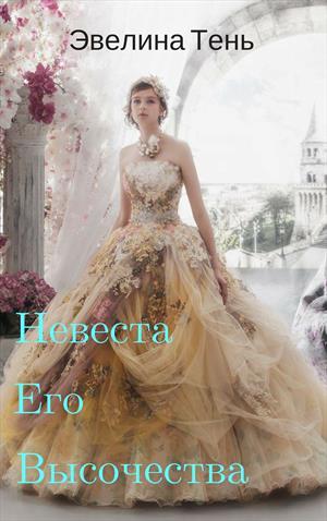 Невеста Его Высочества