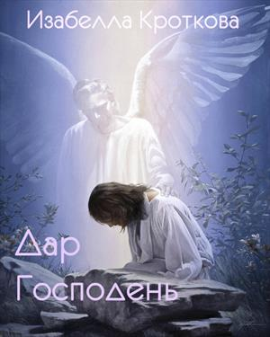 Дар Господень