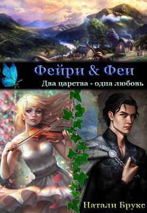 Фейри&Феи. Два царства – одна любовь