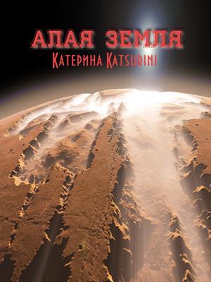 Алая земля (космос)