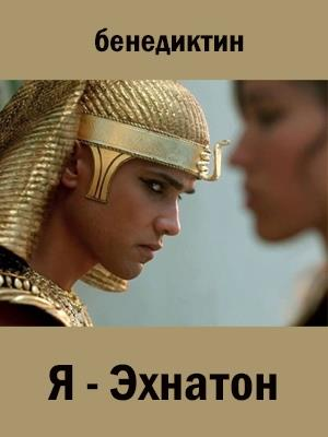 Я - Эхнатон