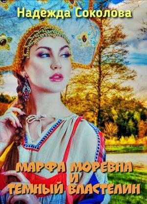 Марфа Моревна и Темный Властелин