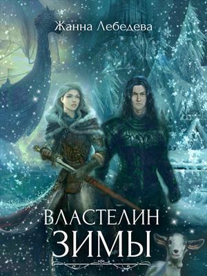 Властелин Зимы. Жанна Лебедева