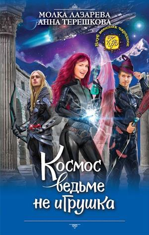 Мисс Ведьма Мультивселенная - Завершена