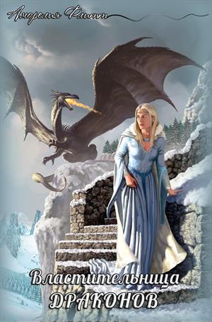 Властительница драконов 18+