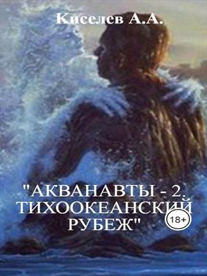 """""""АКВАНАВТЫ - 2.Тихоокеанский  рубеж"""".Фантастическая повесть."""