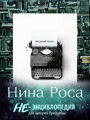 Не-Энциклопедия для авторов ПродаМан