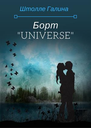 "Борт ""UNIVERSE"""