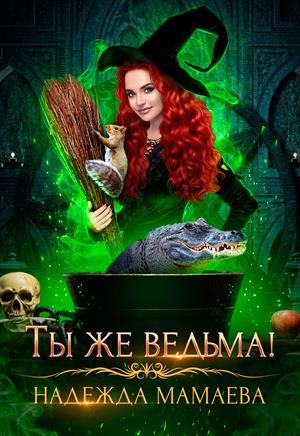 Ты же ведьма!