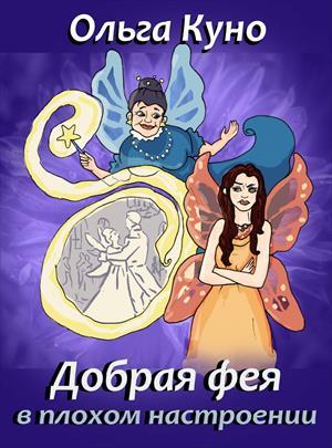 Добрая фея в плохом настроении