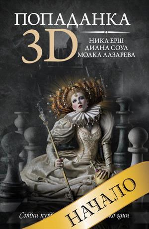 Попаданка в 3D