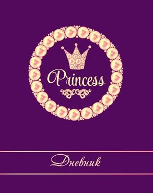 Дневник принцессы с плохим почерком
