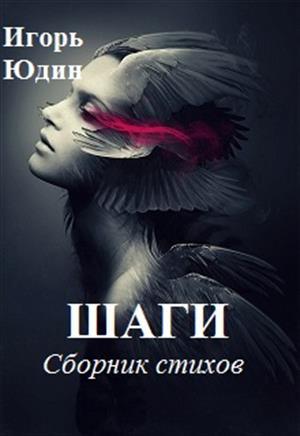 Шаги (Сборник стихов)