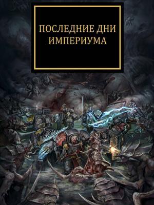 Последние дни Империума
