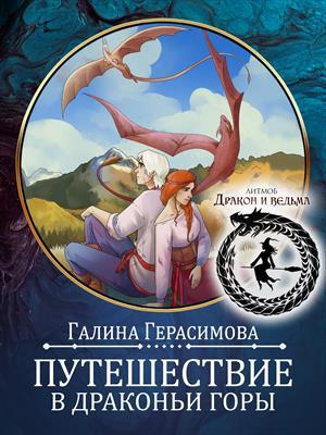Путешествие в Драконьи горы