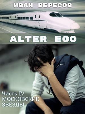 Alter Ego. Часть IV МОСКОВСКИЕ ЗВЕЗДЫ