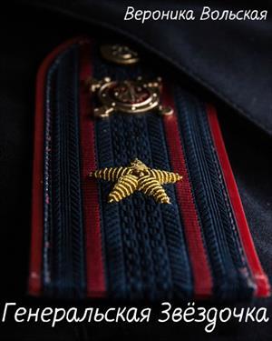 Генеральская Звездочка