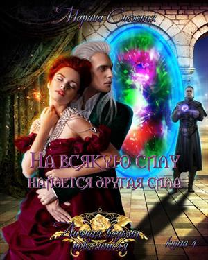 Личная ведьма повелителя-4
